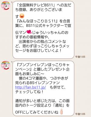 【限定無料スタンプ】BS11公式キャラクターじゅういっちゃん スタンプ(2016年01月04日まで) (3)