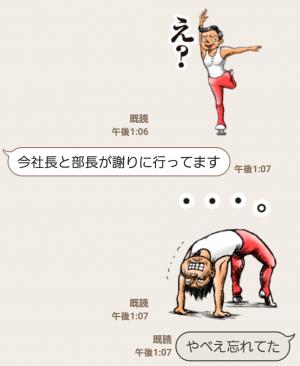 【動く限定無料スタンプ】動く!体操のおにいさん スタンプ(2015年12月28日まで) (9)