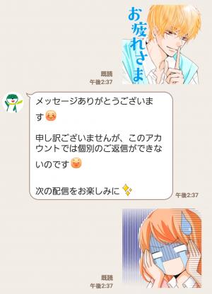 【限定無料スタンプ】三井住友銀行キャラクタースタンプ 第4弾 スタンプ(2016年01月18日まで) (4)