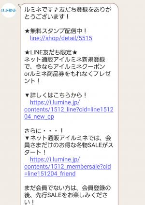 【隠し無料スタンプ】ルミネのルミ姉 vol.4 ゆる~い1日 スタンプ(2016年02月25日まで) (3)