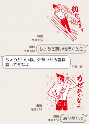 【隠し無料スタンプ】冬でもアツい旬之介 スタンプ(2016年02月21日まで) (11)