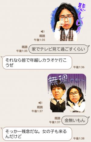 【音付きスタンプ】しゃべるロッチ!ハァ~イ スタンプ (4)