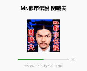 【芸能人スタンプ】Mr.都市伝説 関暁夫 スタンプ (2)