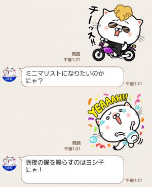 【限定無料スタンプ】タマ川 ヨシ子(猫)新作スタンプ第8弾♪ スタンプ(2016年01月11日まで) (7)