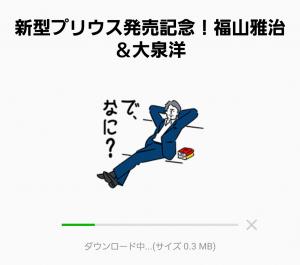 【限定無料スタンプ】新型プリウス発売記念!福山雅治&大泉洋 スタンプ(2016年01月11日まで) (2)