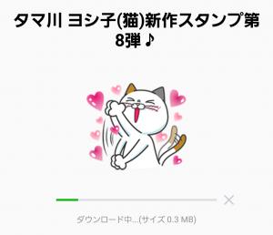 【限定無料スタンプ】タマ川 ヨシ子(猫)新作スタンプ第8弾♪ スタンプ(2016年01月11日まで) (2)