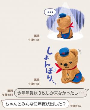 【限定無料スタンプ】ぽすくま スタンプ(2015年12月28日まで) (8)