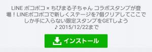 【隠し無料スタンプ】LINE ポコポコ スタンプ(2015年12月07日まで) (1)