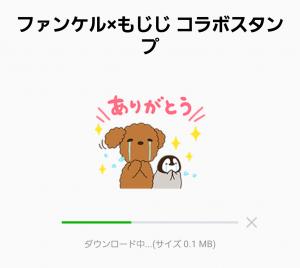 【隠し無料スタンプ】ファンケル×もじじ コラボスタンプ(2016年03月09日まで) (2)