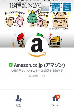 【限定無料スタンプ】アマゾンポチスタンプ(2016年01月04日まで) (1)