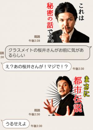 【芸能人スタンプ】Mr.都市伝説 関暁夫 スタンプ (4)
