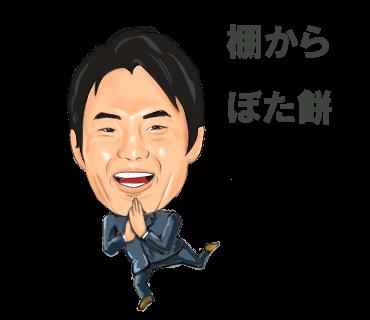 【クリエイターズスタンプランキング(12/22)】杉村太蔵の超反省スタンプ、47位獲得!調子乗ってすいません