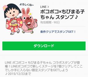 【隠し無料スタンプ】LINE ポコポコ スタンプ(2015年12月07日まで) (8)