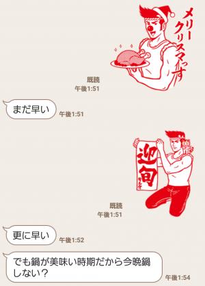 【隠し無料スタンプ】冬でもアツい旬之介 スタンプ(2016年02月21日まで) (9)