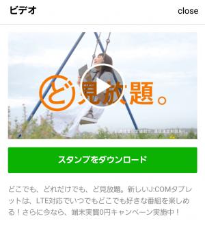 【隠し無料スタンプ】ざっくぅ スタンプ(2016年01月04日まで) (3)