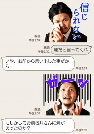 【芸能人スタンプ】Mr.都市伝説 関暁夫 スタンプ (6)