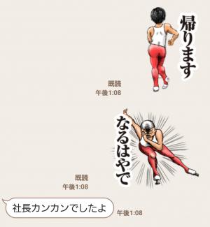 【動く限定無料スタンプ】動く!体操のおにいさん スタンプ(2015年12月28日まで) (10)