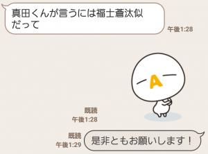【隠し無料スタンプ】ざっくぅ スタンプ(2016年01月04日まで) (9)