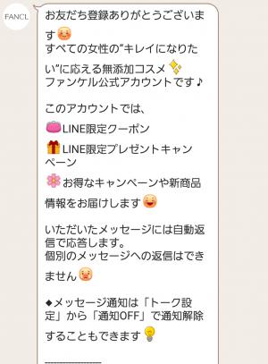【隠し無料スタンプ】ファンケル×もじじ コラボスタンプ(2016年03月09日まで) (3)