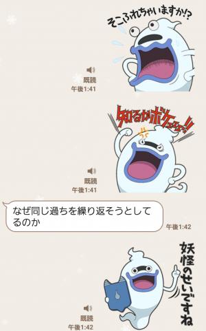 【音付きスタンプ】妖怪ウォッチ しゃべる名言スタンプ (7)
