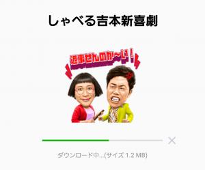 【音付きスタンプ】しゃべるよ吉本新喜劇 スタンプ (2)