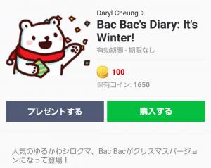 【公式スタンプ】Bac Bac's Diary It's Winter! スタンプ (1)