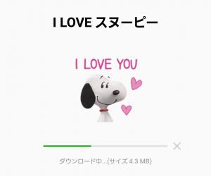 【公式スタンプ】I LOVE スヌーピー スタンプ (1)
