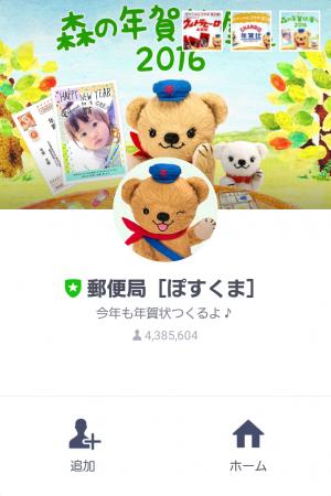 【限定無料スタンプ】ぽすくま スタンプ(2015年12月28日まで) (1)