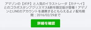 【隠し無料スタンプ】アマゾンポチ×カナヘイ コラボスタンプ(2016年02月29日まで) (1)