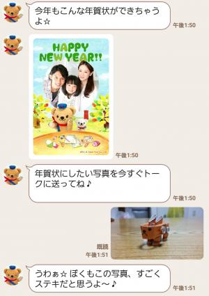 【限定無料スタンプ】ぽすくま スタンプ(2015年12月28日まで) (4)