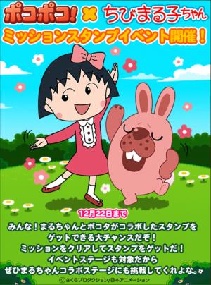 【隠し無料スタンプ】LINE ポコポコ スタンプ(2015年12月07日まで) (4)