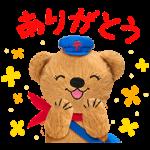 【無料スタンプ速報】ぽすくま スタンプ(2015年12月28日まで)