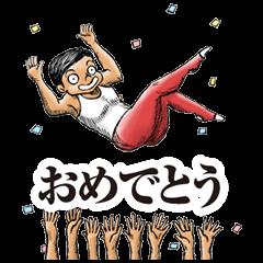 【無料スタンプ速報】動く!体操のおにいさん スタンプ(2015年12月28日まで)