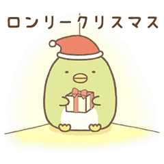 【公式スタンプ】冬に使える♪すみっコぐらし スタンプ(2016年02月13日まで)