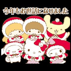 【公式スタンプ】サンリオキャラクターズ ふわもこな冬♪ スタンプ(2016年02月13日まで)