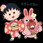 【隠し無料スタンプ】ポコポコ×ちびまる子ちゃん スタンプ♪ スタンプ(2015年12月22日まで)