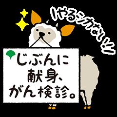 【無料スタンプ速報:隠しスタンプ】がん検診キャラクター モシカモくん スタンプ(2016年03月16日まで)