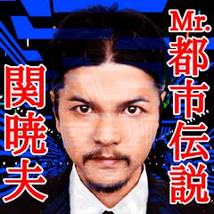 【芸能人スタンプ】Mr.都市伝説 関暁夫 スタンプ