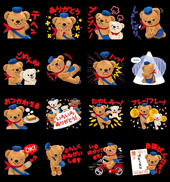 【限定無料スタンプ】ぽすくま スタンプ(2015年12月28日まで)