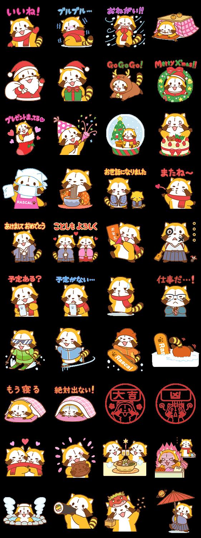 【公式スタンプ】WINTER☆ラスカル スタンプ(2016年02月13日まで)