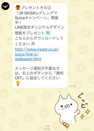 【無料着せかえ】Suicaのペンギン(2016年02月24日まで)1