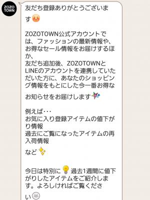 【限定無料スタンプ】ゾゾタウン箱猫マックス第3弾 スタンプ(2016年01月18日まで) (3)