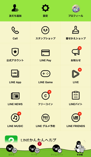 【無料着せかえ】Suicaのペンギン(2016年02月24日まで)6