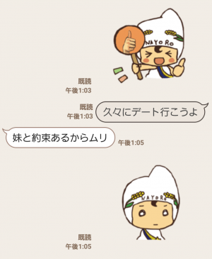 【ご当地キャラクリエイターズ】北海道名寄市観光キャラクター「なよろう」 スタンプ (4)