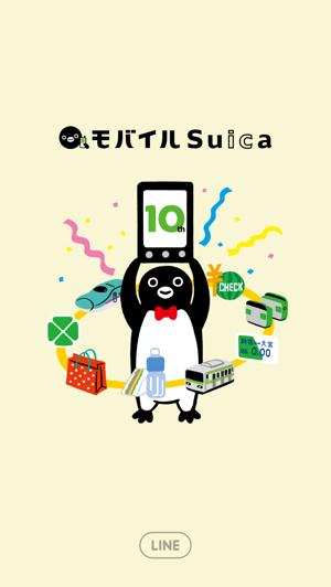 【無料着せかえ】Suicaのペンギン(2016年02月24日まで)2