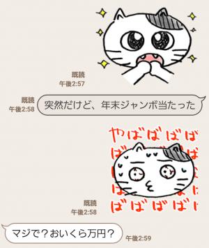 【限定無料スタンプ】ゾゾタウン箱猫マックス第3弾 スタンプ(2016年01月18日まで) (9)