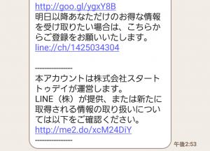 【限定無料スタンプ】ゾゾタウン箱猫マックス第3弾 スタンプ(2016年01月18日まで) (4)