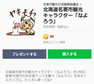 【ご当地キャラクリエイターズ】北海道名寄市観光キャラクター「なよろう」 スタンプ (1)