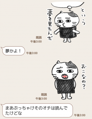 【限定無料スタンプ】ゾゾタウン箱猫マックス第3弾 スタンプ(2016年01月18日まで) (11)