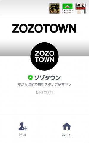【限定無料スタンプ】ゾゾタウン箱猫マックス第3弾 スタンプ(2016年01月18日まで) (1)
